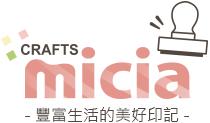 Micia美日手藝館: Micia Crafts-楓木印章,連續印章,泡棉印章,透明印章,水晶印章