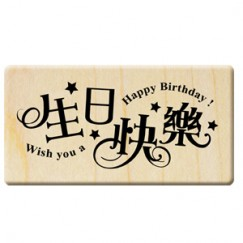 Birthday blessing words stamp/Wish you a birthday