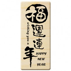 Year of the monkey stamp/lucky all year