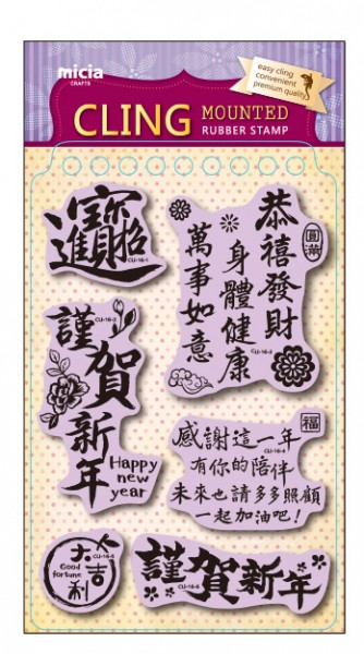 Cling stamp set-New year stamp
