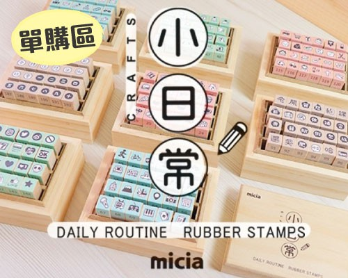 Daily Routine stamp- Single