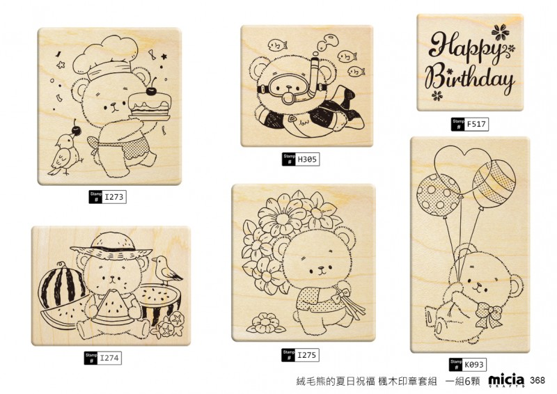 Maple stamp Set - Summer Blessing of Fluffy Bear