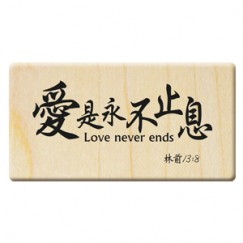 Love never ends stamp/Holy Bible