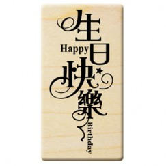 Birthday blessing words stamp/Happy birthday