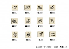 Chinese Zodiac stamp set