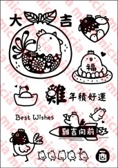 2017 Year of the Rooster *Pre-Order now* Clear Stamp