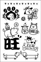 clear stamps-Chinese New Year, Year of the Dog