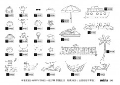 楓木印章套組-幸福家庭5-happy time