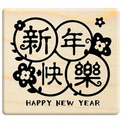 Happy new year Chinese characters stamp