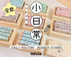 Daily Routine stamp- set
