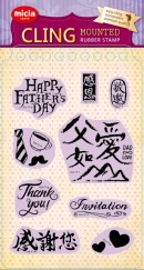 Cling Mounted Rubber Stamp-Father's day