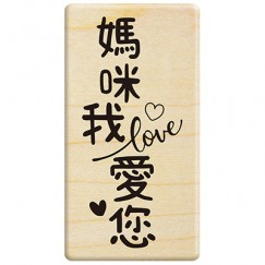 Mother's day chinese character stamp mummy i love you
