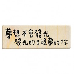 Inspirational Chinese Quotes